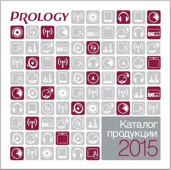 Каталог Prology 2015 года